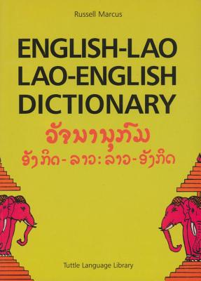 English-Lao, Lao-English Dictionary By Marcus, Russell